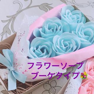 ♫フラワーソープ⑤ブーケ ライトブルー5輪(その他)