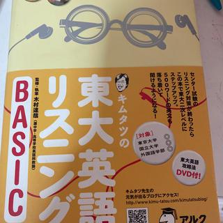 キムタツの東大英語リスニングBASIC(語学/参考書)