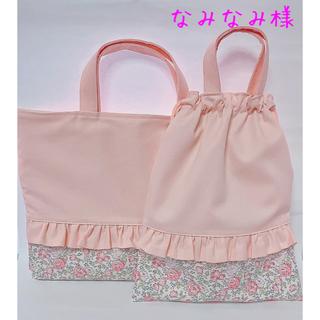 なみなみ様専用 レッスンバッグ 体操服袋 リバティ フェリシテ(バッグ/レッスンバッグ)
