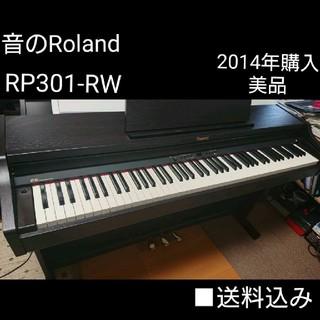 ローランド(Roland)の送料込み 音のRoland 電子ピアノ RP301 2013年購入(電子ピアノ)