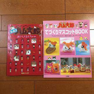 ショウガクカン(小学館)のとっとこハム太郎てづくりマスコットbook と あいしてるでちゅ 2冊(趣味/スポーツ/実用)
