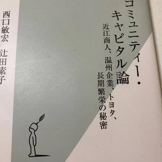 コミュニティー・キャピタル論 近江商人、温州企業、トヨタ、長期繁栄の秘密(文学/小説)