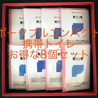 【超軽量超小型】驚異の非常時用携帯簡易トイレ(小便用_お得な8個セット)