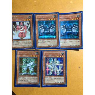 ユウギオウ(遊戯王)の遊戯王カード 5枚(シングルカード)