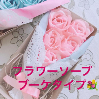 ♫フラワーソープギフト⑤ブーケ 薔薇5輪 ライトピンク お花の色変更できます☺︎(その他)