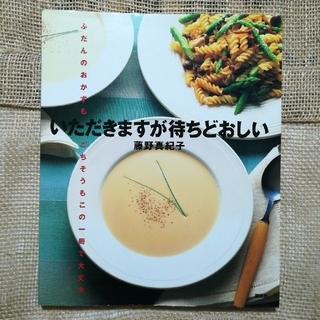コウダンシャ(講談社)の藤野真紀子いただきますが待ちどおしい ふだんのおかずもごちそうもこの一冊で大丈夫(料理/グルメ)