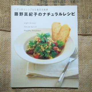 コウダンシャ(講談社)の藤野真紀子のナチュラルレシピ とびっきりシンプルな毎日の食卓(料理/グルメ)