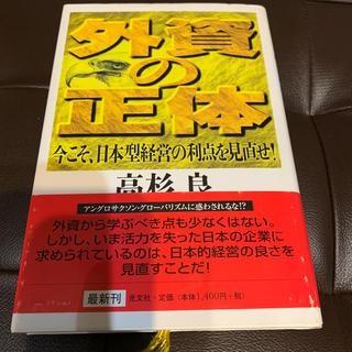 コウブンシャ(光文社)の外資の正体 今こそ、日本型経営の利点を見直せ!(ビジネス/経済)
