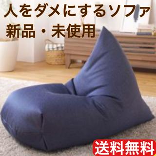 【新品】人をダメにするソファ 7色 ビーズクッション ビーズソファ 日本製(一人掛けソファ)