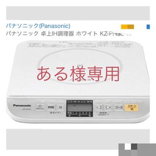 パナソニック(Panasonic)のIH卓上調理器(調理機器)