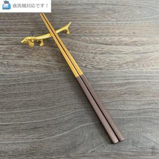 【ブラウン×ゴールド】インスタ映え!オシャレな箸とカトラリーレスト(カトラリー/箸)