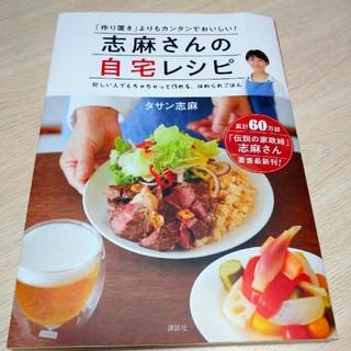 コウダンシャ(講談社)の志麻さんの自宅レシピ(料理/グルメ)