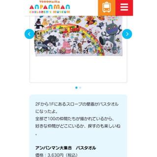 アンパンマン(アンパンマン)のemmet様 専用ページ アンパンマン バスタオル(タオル/バス用品)