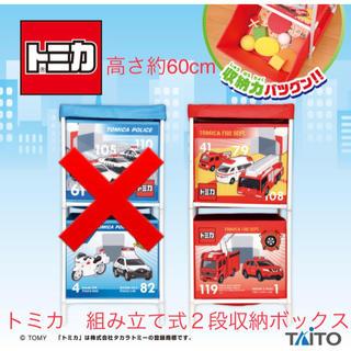 タイトー(TAITO)のトミカ 組み立て式2段収納ボックス 〜消防車デザイン〜【新品】(電車のおもちゃ/車)