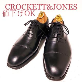 クロケットアンドジョーンズ(Crockett&Jones)の341.CROCKETT&JONES AUDLEY ハンドグレード 5.5E(ドレス/ビジネス)
