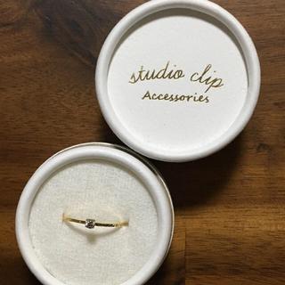 スタディオクリップ(STUDIO CLIP)のamuro様専用 ダイヤのリング(studio clip)(リング(指輪))