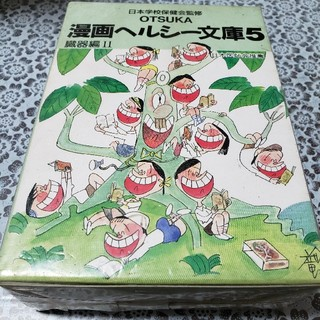 漫画ヘルシー文庫5 OTSUKA 日本学校保健会 監修(絵本/児童書)