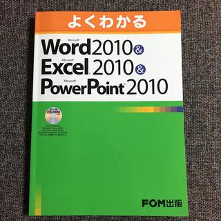 フジツウ(富士通)のよくわかるMicrosoft Word 2010 & Microsoft Exc(コンピュータ/IT)