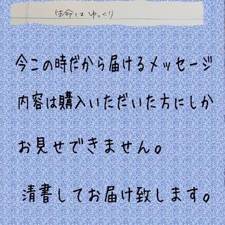 メッセージ☆生命はゆっくり☆龍の絵を同封(ノンフィクション/教養)