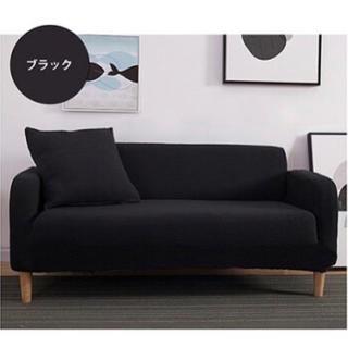 ソファカバー 家具 模様替え ストレッチ 洗濯 リビング  ブラック(ソファカバー)
