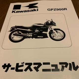 ☆GPZ900R☆サービスマニュアル 送料無料 カワサキ