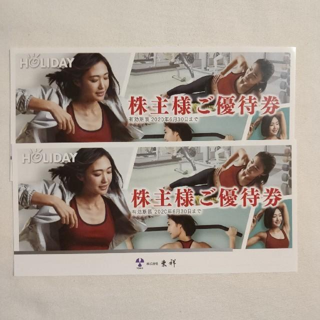 holiday(ホリデイ)の東祥の株主優待券 2枚 ホリデイスポーツ チケットの施設利用券(フィットネスクラブ)の商品写真