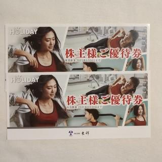 ホリデイ(holiday)の東祥の株主優待券 2枚 ホリデイスポーツ(フィットネスクラブ)