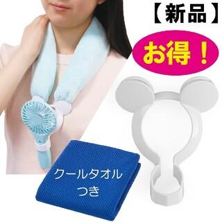 【白】熱中症対策 携帯扇風機用 抱っこホルダー(クールタオル付)(扇風機)