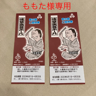 浅草演芸ホール 平日夜の部 ご招待券 2枚(落語)