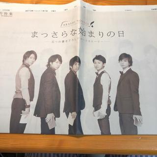 アサヒシンブンシュッパン(朝日新聞出版)の朝日新聞 2014年新春全面広告(印刷物)