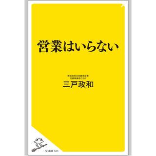 営業はいらない(文学/小説)