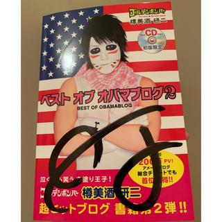 初版限定CD付き+直筆サイン入り!ゴールデンボンバー樽美酒研二ブログ本(ミュージシャン)