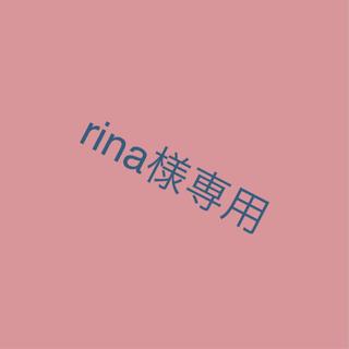 rina様専用(ファブリック)