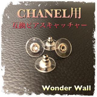 シャネル(CHANEL)の【CHANEL】シャネル ピアス キャッチ 4個セット(ピアス)
