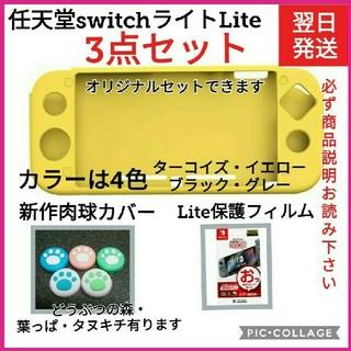任天堂switchライトLiteカバー switchケース(家庭用ゲーム機本体)