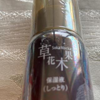 ソウカモッカ(草花木果)の草花木果 保湿液 しっとり(乳液/ミルク)