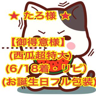 【先着オマケ付き/6月18日指定】【たろ様専用ページ★厳選減農薬ブランド西瓜超特(フルーツ)