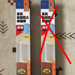 アイリスオーヤマ(アイリスオーヤマ)の家具転倒防止伸縮棒 つっぱり棒(防災関連グッズ)