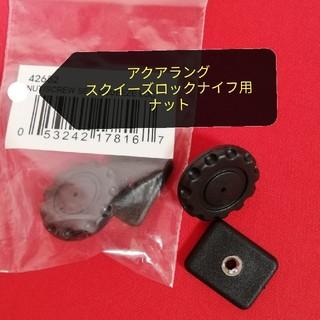 アクアラング(Aqua Lung)のアクアラング ナイフ固定ナット 2セット aqua lung ダイビング(マリン/スイミング)