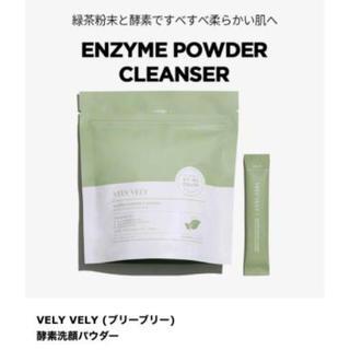 vely vely  酵素洗顔パウダー(洗顔料)