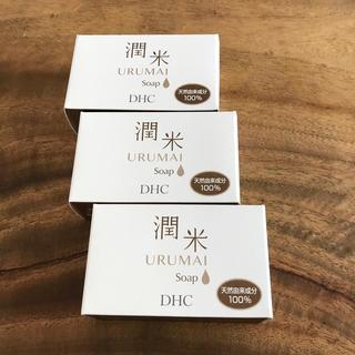 ディーエイチシー(DHC)のDHC潤米(URUMAI) ソープ 3個セット(ボディソープ/石鹸)