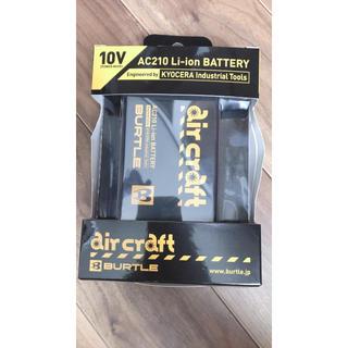 バートル(BURTLE)のバートル  バッテリー 充電器セット 10v 新品(バッテリー/充電器)