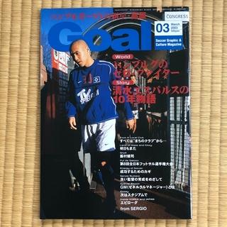 月刊GOAL 2003年3/4月、2005年10/11月(趣味/スポーツ)