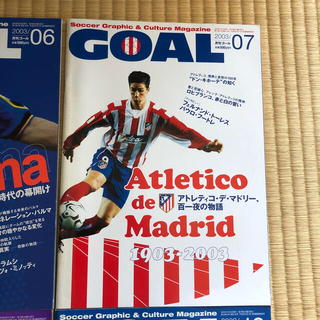 月刊GOAL 2003年7/8/10月、2005/3月号 4冊セット(趣味/スポーツ)
