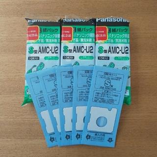 パナソニック(Panasonic)の紙パックS型AMC-U2(日用品/生活雑貨)