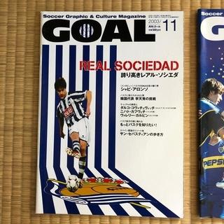 月刊GOAL 2003/11、2004/09、2005/05、2006/02(趣味/スポーツ)