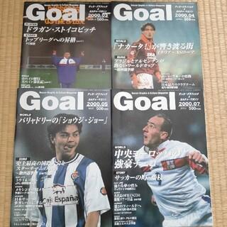 月刊GOAL 4冊セット1(趣味/スポーツ)