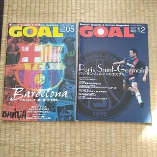 月刊GOAL 4冊セット2(趣味/スポーツ)