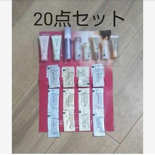 サイシュンカンセイヤクショ(再春館製薬所)のドモホルンリンクル 20点 無料お試しセット(サンプル/トライアルキット)