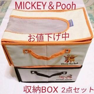 ディズニー(Disney)の【出品㈰まで】更にお値下げ中です❗ミッキー&プー 布製 収納BOX 2点セット(ケース/ボックス)